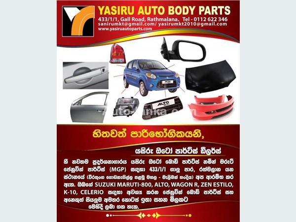 Maruti Suzuki Alto 2015 Spare Parts For Sale in SriLanka